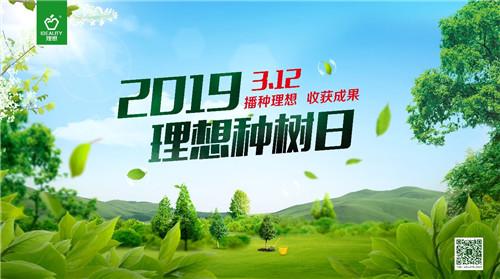 """播种理想,收获成果——第五届""""3.12理想种树日""""圆满举行"""