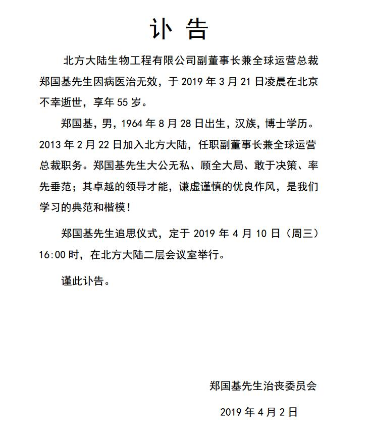 北方大陆:郑国基博士追思仪式将于4月10日举行