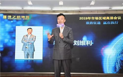 绿之韵集团2019市场区域高层会议成功举行