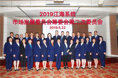 安惠2019江海系统市场发展委员会筹委会第二次会议举行