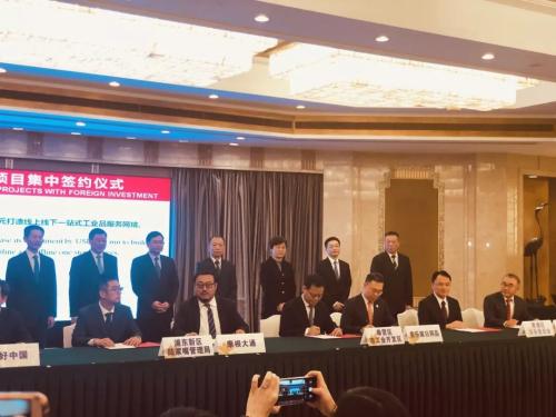 美乐家出席上海市外资大项目集中签约仪式