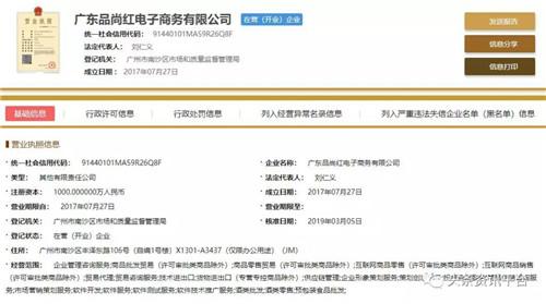 广东品尚红电子商务有限公司涉水直销