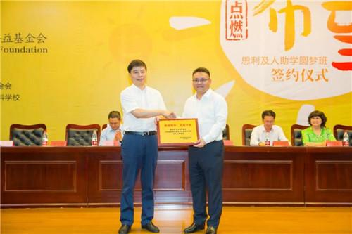 无限极思利及人助学圆梦项目走进重庆帮助贫困家庭青少年