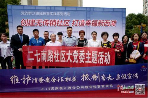 """无限极积极参与南昌市""""创建无传销社区""""公益活动"""
