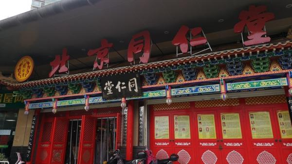 """市场观察:深圳消委会曝光35家冒牌""""同仁堂"""""""