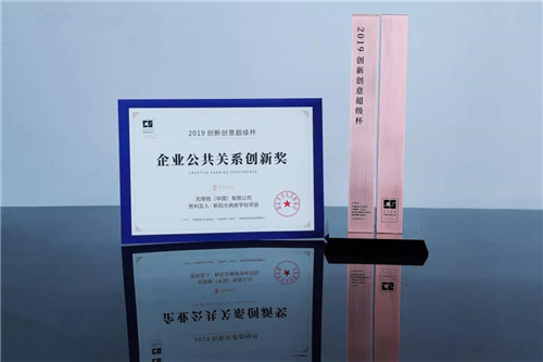"""无限极荣获2019创新创意超级杯""""年度企业公共关系创新奖"""""""