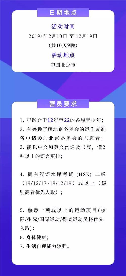 """长青中国启航""""完美长青营"""",走进2022北京冬奥会"""
