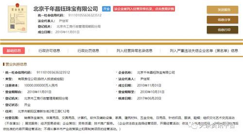 北京千年晶钰珠宝有限公司涉水直销