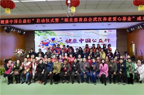 健康中国公益行启动,太阳神志愿者健康服务站将建立
