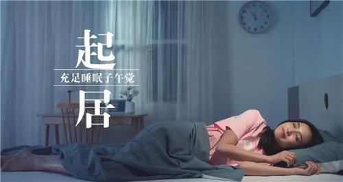 """无限极""""健康生活•四合理""""公益片即将刷屏央视黄金时段!"""