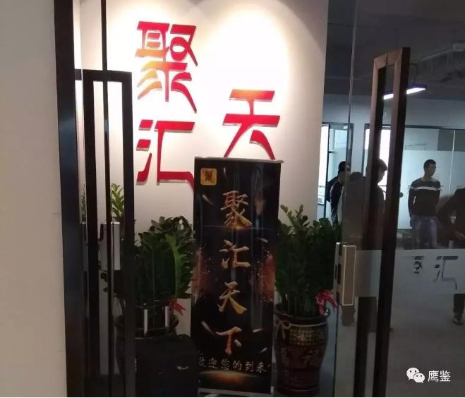 """山东枣庄""""聚汇天下""""特大网络传销案审结 吸收传销资金近两亿"""