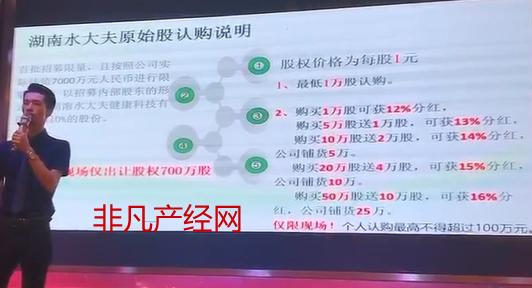湖南水大夫健康科技兜售原始股涉嫌非法集资