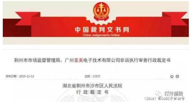 """广州亚美公司组织策划""""车智汇""""传销活动 被罚没近900万元"""