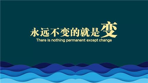 無限極李惠森:永遠不變的就是變