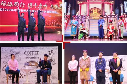 康婷集团2019年年度表彰大会暨2020年新春联欢会圆满召开