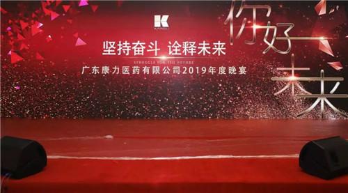 广东康力&北斗集团战略签约仪式暨2019年度大会圆满成功!