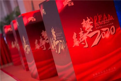 """""""铸梦2020"""" ——铸源集团年会庆典盛大举行"""