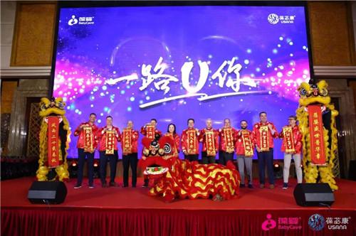 """USANA葆婴2020年""""一路U你""""员工年会在北京盛大开幕"""