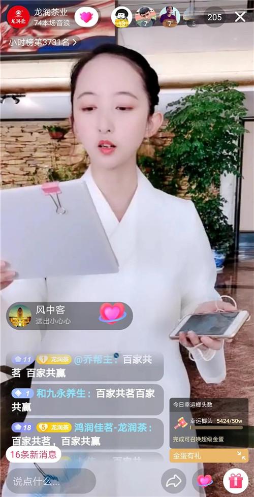 2020龙润百家姓茶首届网络推介会圆满举行!