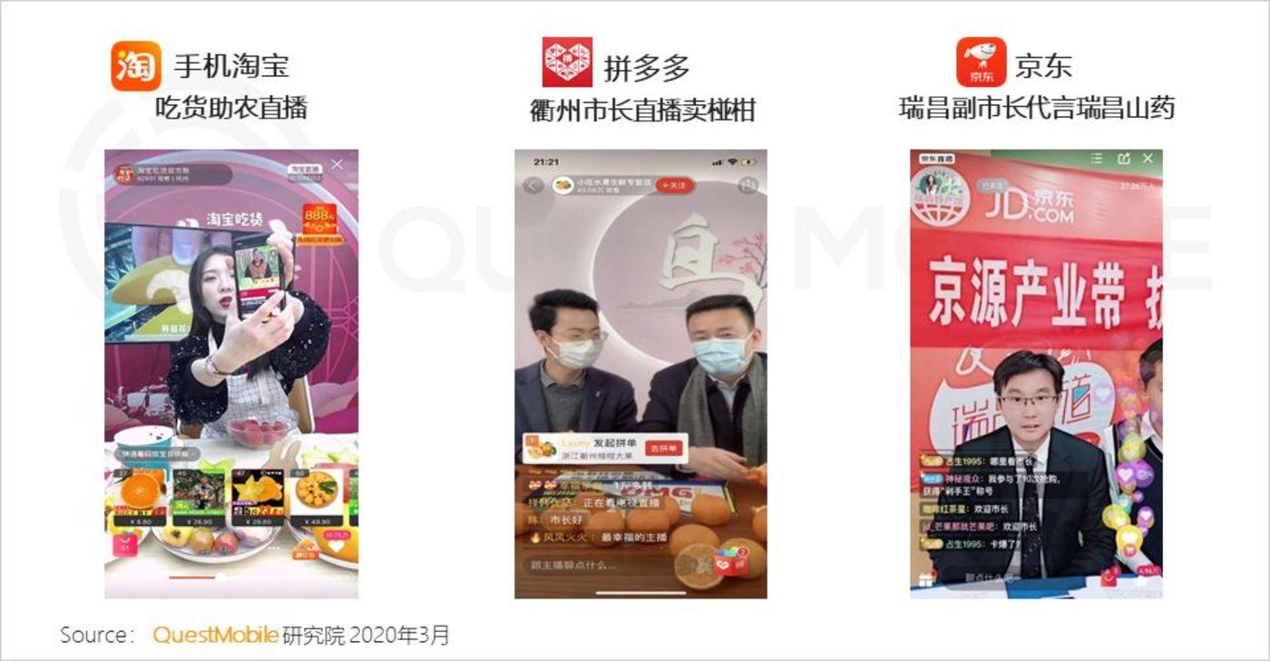 """2020中国移动直播行业""""战疫""""专题报告"""