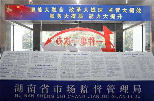 綠之韻勞嘉受聘為湖南省市場監督管理局第一屆特邀行風監督員