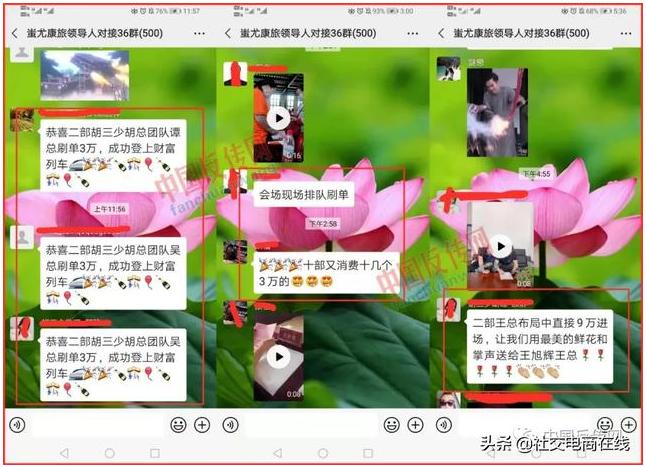 """湖南乾润新瑞集团推出""""蚩尤康旅""""被指重操旧业且涉嫌传销"""
