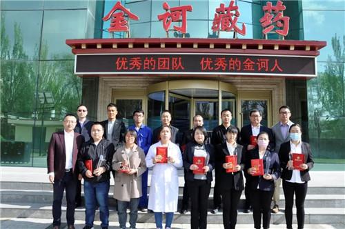 金訶藏藥2019年度先進個人和優秀團隊表彰大會隆重舉行