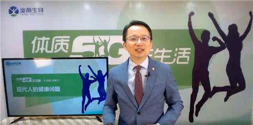 """炎帝第二期""""体质-5G生活营""""活动又于云上见!"""