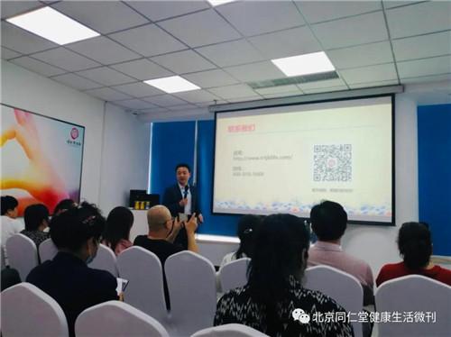 同仁堂健康华北区域夏季养生论坛在山东济南举办