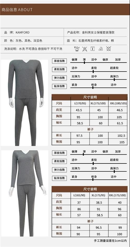 金科伟业生物质石墨烯 魅力黑金套装—新品即将上市