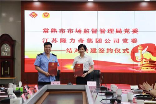 常熟市市场管理监督局党委与隆力奇党委签订共建协议