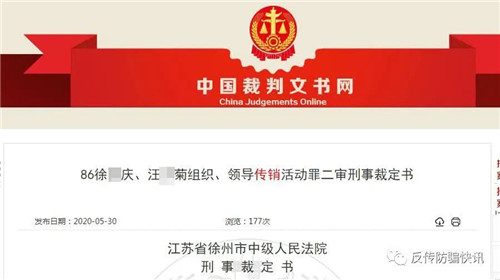 """""""胜威国际""""特大传销案二审宣判!""""中国第一人""""获刑六年六个月"""