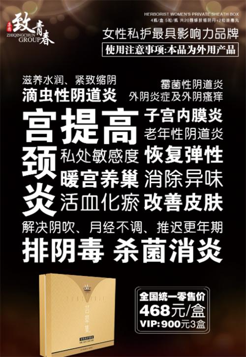 """微商品牌""""致青春""""运营公司广州俏印生物涉嫌传销被法院冻结账户"""