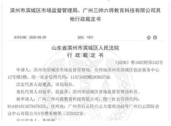 淘小鋪運營商廣州三帥六將及相關公司因涉嫌傳銷被凍結4420余萬元