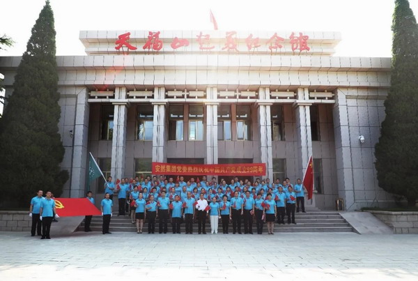 不忘初心 安然党委参观天福山起义纪念馆