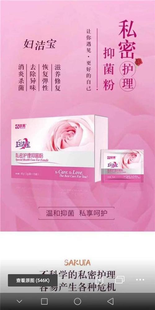 起底武汉跃莱:模式涉嫌传销,曾大肆宣传产品能治病!
