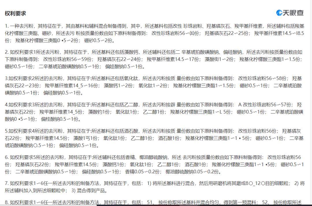 白银金奇化公司推出艳兰牌油渍净遭质疑无牌采用级差模式涉嫌传销