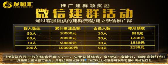 珠海龍鳳御龍投資旗下龍鳳匯涉嫌非法集資