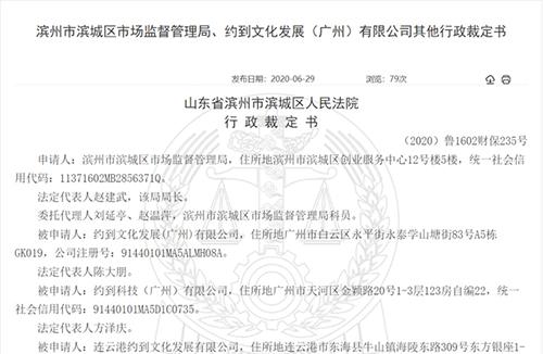隨時約APP涉嫌傳銷 相關公司遭監管凍結近600萬元