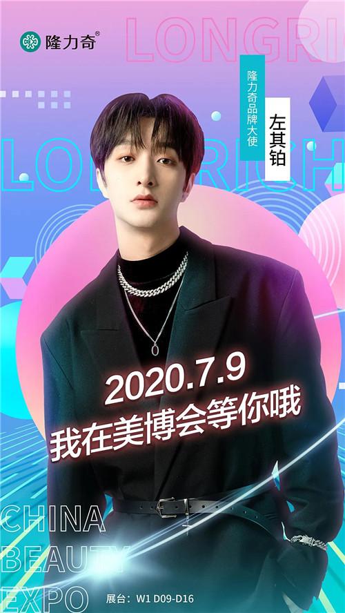 2020上海美博会,隆力奇携品牌大使左其铂等您来