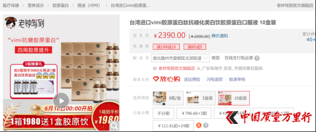 vimi薇迷賬戶被凍結后仍在售賣 七層代理仍在實施