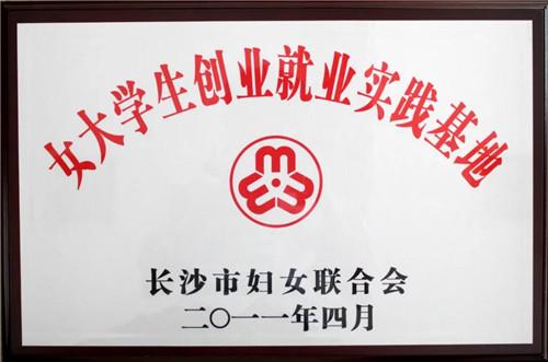 """绿之韵集团董事长胡国安荣膺""""全国学雷锋先进个人""""荣誉称号"""