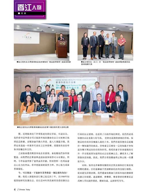 香港保健食品协会会长简立信先生接受『今日華人』杂志采访
