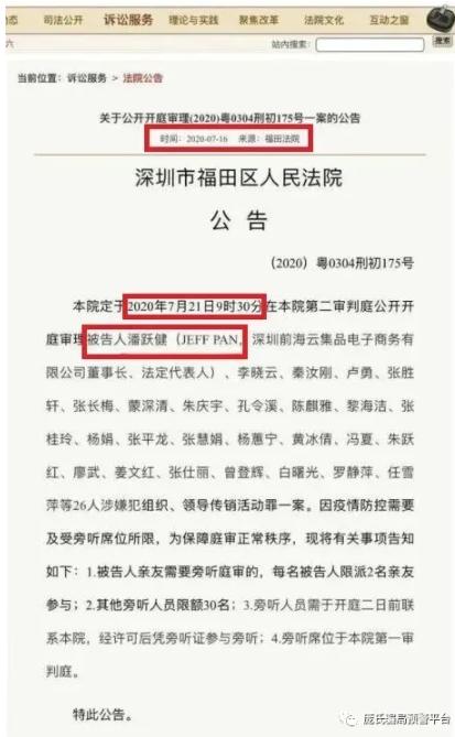 云集品重大传销案7月21日开庭 潘跃健或获刑12年