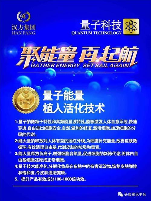 汉方视康:三种代理模式+全球分红奖金,系列公司的量子说法是真是假?