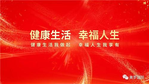 美罗国际集团第十二届文化节暨健康云享购上线盛典圆满举行