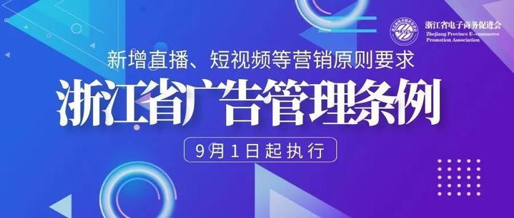 """浙江立法规范""""直播带货"""" 9月1日施行"""