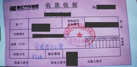 北京康正优车以入股为名涉非法集资 子公司被立案侦查