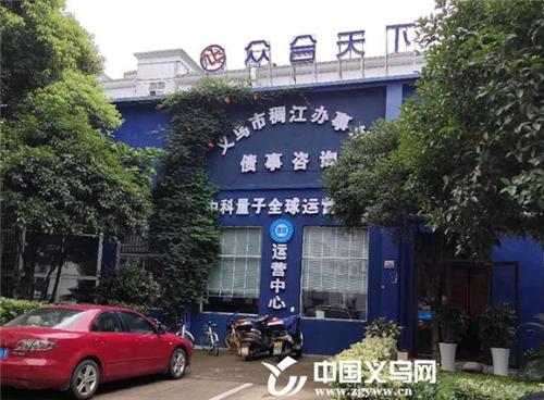 """贵州众合天下""""解债""""公司涉嫌非法集资 浙江处置两家办事处"""