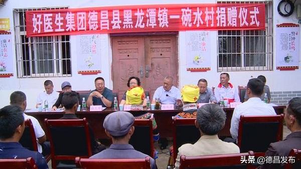 好医生集团向德昌县黑龙潭镇一碗水村捐赠10万元物资